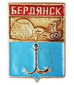 Герб города БЕРДЯНСК v2 - Украина