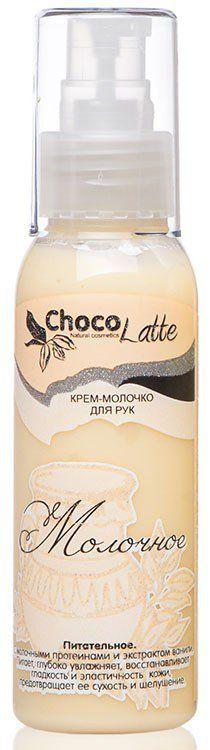 Крем-Молочко для рук Молочное питательное для сухой кожи