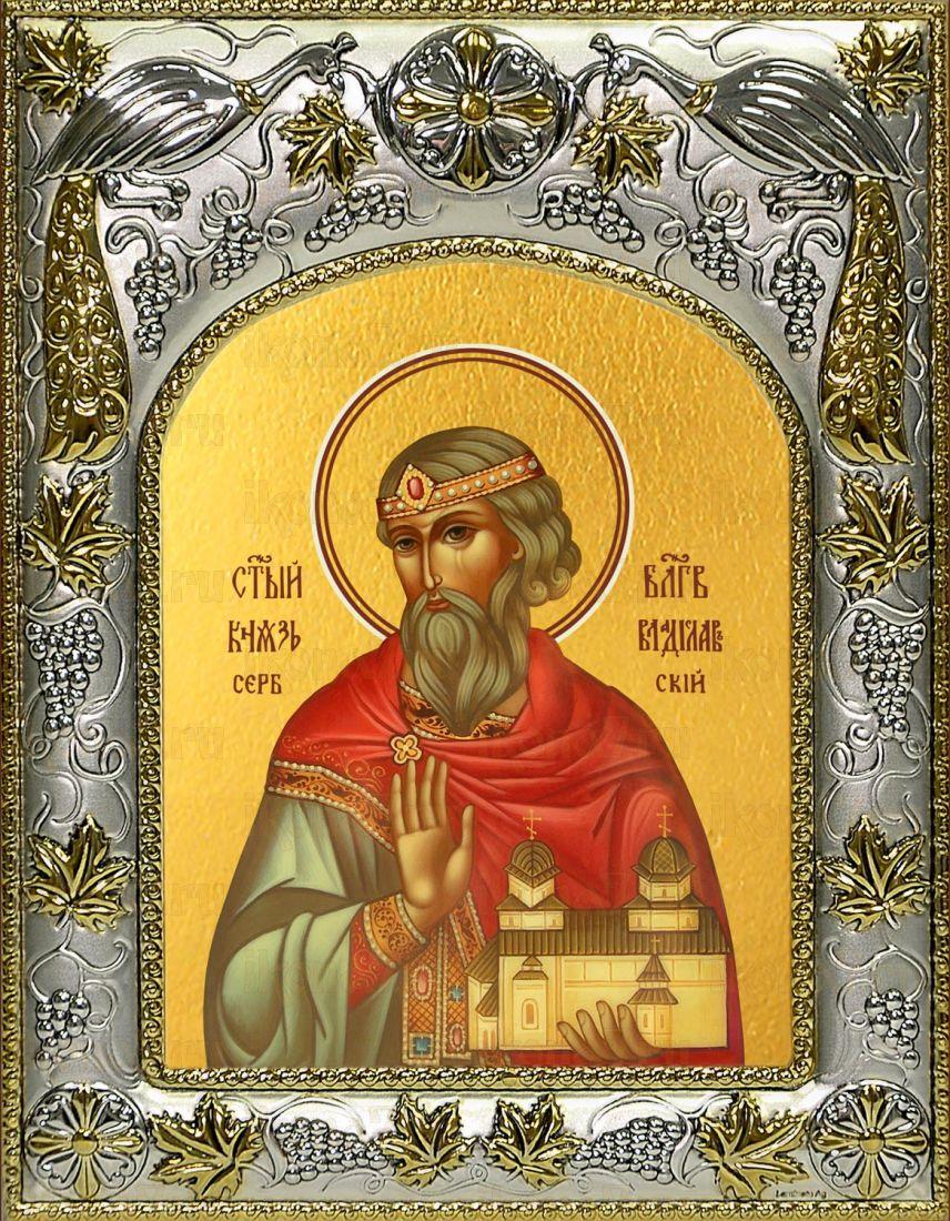Икона Владислав Сербский благоверный князь (14х18)