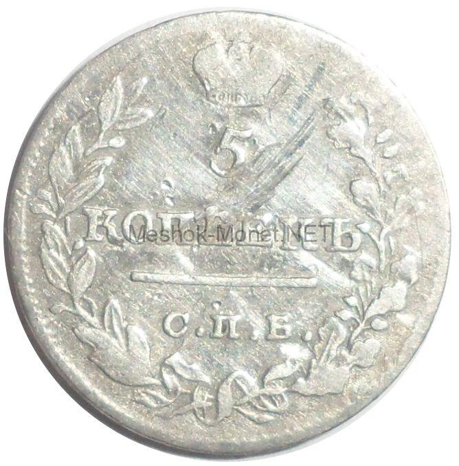 5 копеек 1821 года СПБ - ПД # 1