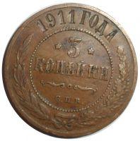 3 копейки 1911 года СПБ # 1