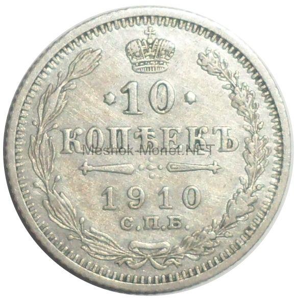10 копеек 1910 года СПБ ЭБ # 1