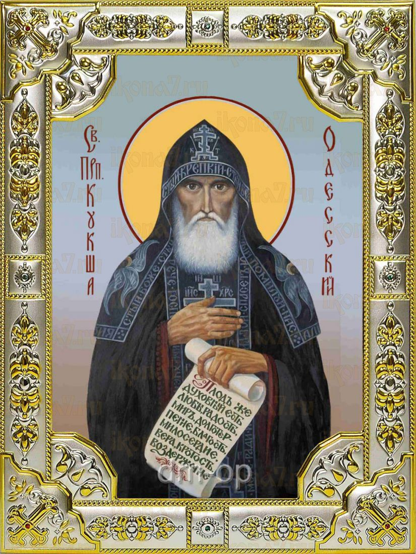 Икона Кукша Одесский преподобный (18х24)