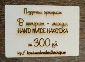ПОДАРОЧНЫЙ СЕРТИФИКАТ номинал 300 руб