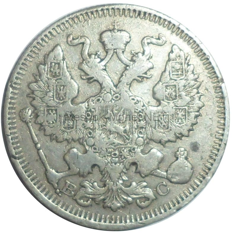 20 копеек 1913 года СПБ ВС # 1
