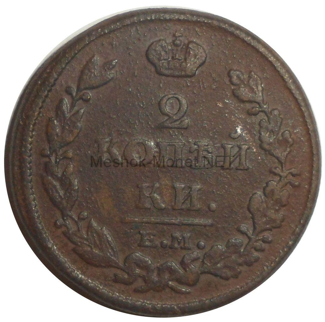 2 копейки 1814 года ЕМ - НМ # 1