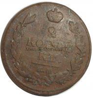 2 копейки 1819 года ЕМ - НМ # 1