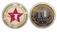 10 рублей Бессмертный Полк России, цветная эмаль и гравировка