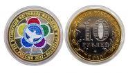 10 рублей - Всемирный фестиваль молодежи и студентов 2017, цветная эмаль и гравировка