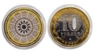 10 рублей - Знаки Зодиака 2009-2020гг, гравировка