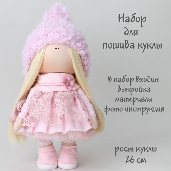 Набор для шитья текстильной куклы Дарси