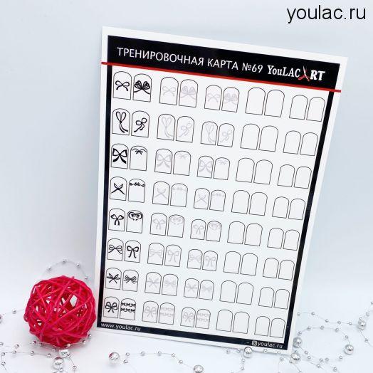 Тренировочная карта № 69 YouLAC