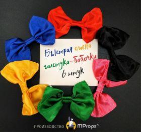 Быстрая смена галстука-бабочки (6 шт) пр-во MProps.ru
