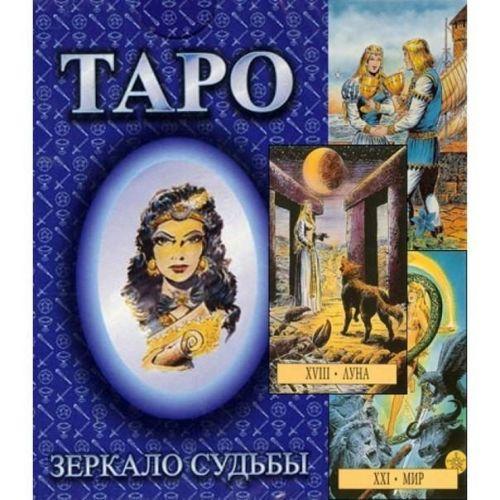 Таро Зеркало Судьбы
