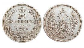 20 КОПЕЕК 1857 СПБ ФБ, АЛЕКСАНДР 2, СЕРЕБРО, ОТЛИЧНАЯ
