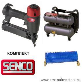 КОМПЛЕКТ SENCO: Профессиональный шпилькозабивной пневмоинструмент (шпилька со шляпкой) S200BN  и Компрессор безмаслянный малошумный PC0968EU, Cпиральный шланг Senco 5 x 8 мм 6 м S200BN-PC0968EU-АМ