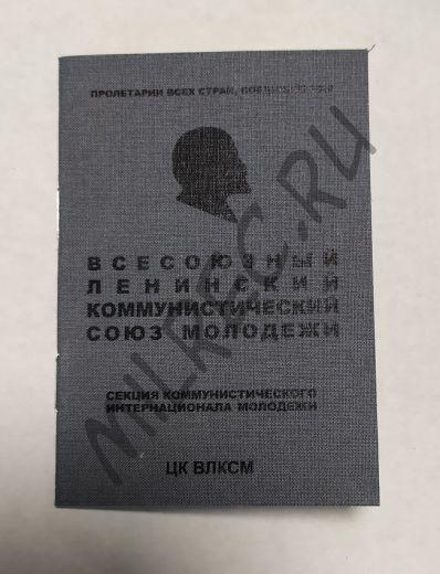 Комсомольский билет образца 1938 года, бланк (копия)