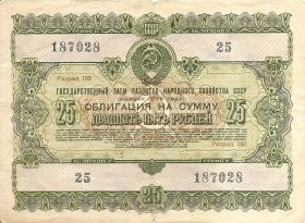 ОБЛИГАЦИЯ 25 РУБЛЕЙ ГОСУДАРСТВЕННОГО ЗАЙМА ВЫПУСК 1955