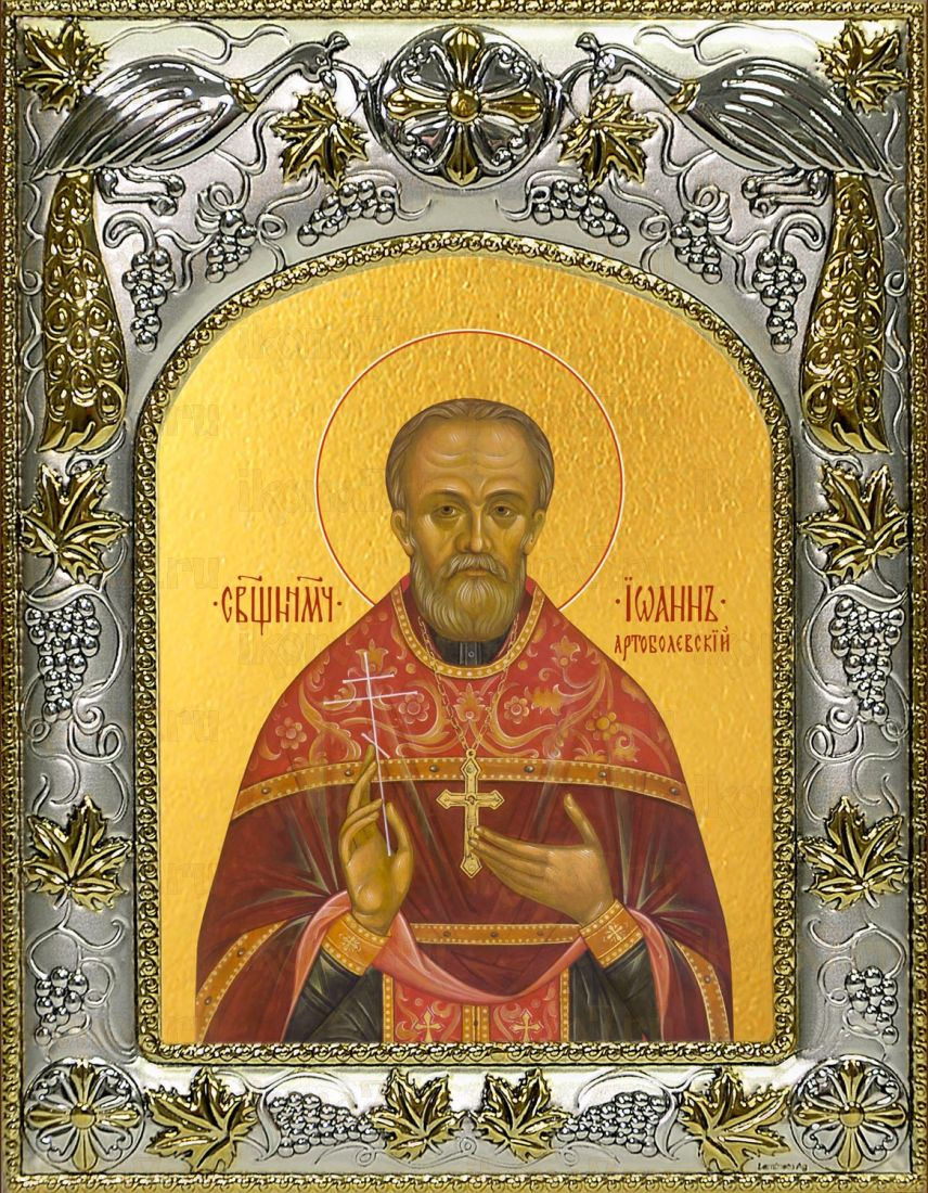 Икона Иоанн Артоболевский священномученик (14х18)