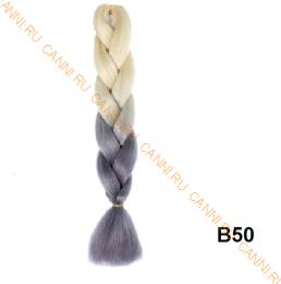 Канекалон №B050 (60 см) -  100 гр.
