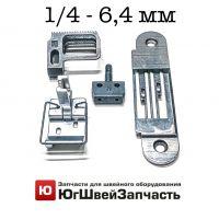 Переналадочный комплект JUKI MH-380 на 1/4-6,4мм между иглами