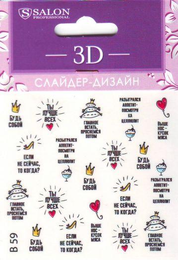3D Слайдер-дизайн В59 SALON НАДПИСИ СЛОВА
