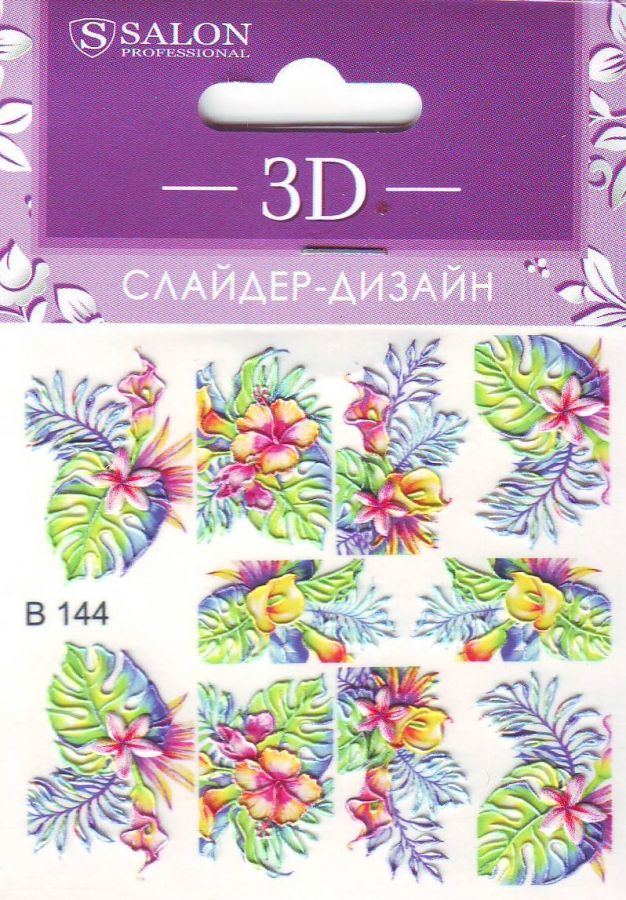 3D Слайдер-дизайн В144 SALON