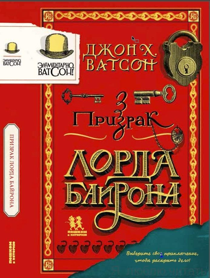 Элементарно, Ватсон: призрак лорда Байрона