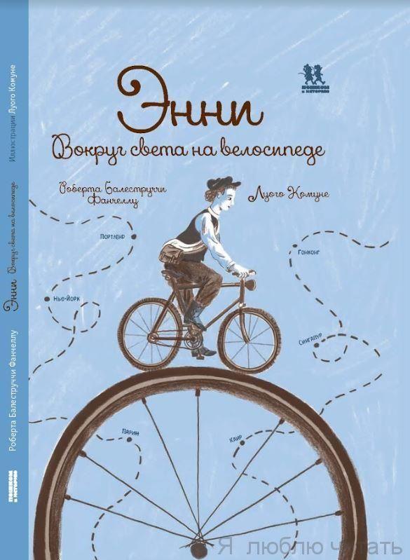 Энни. Вокруг света на велосипеде