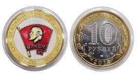 10 рублей - ЗНАК КОМСОМОЛЕЦ- ВЛКСМ, цветная эмаль,гравировка