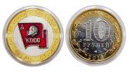 10 рублей - ЗНАК КОММУНИСТ - КПСС, цветная эмаль,гравировка