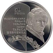 Украина 5 гривен 2011 год - 50 лет премии Тараса Шевченко UNC