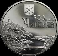 Украина 5 гривен 2012 год - 500 лет Древнему городу ЧИГИРИН, UNC