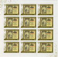 НОМИНАЛ ЛИСТ / ** 2014 / СК Л(1868) / Книгопечатание - 450 лет / 1 лист