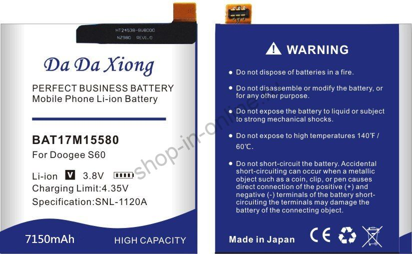 Аккумулятор BAT17S605580 7150 мАч Япония