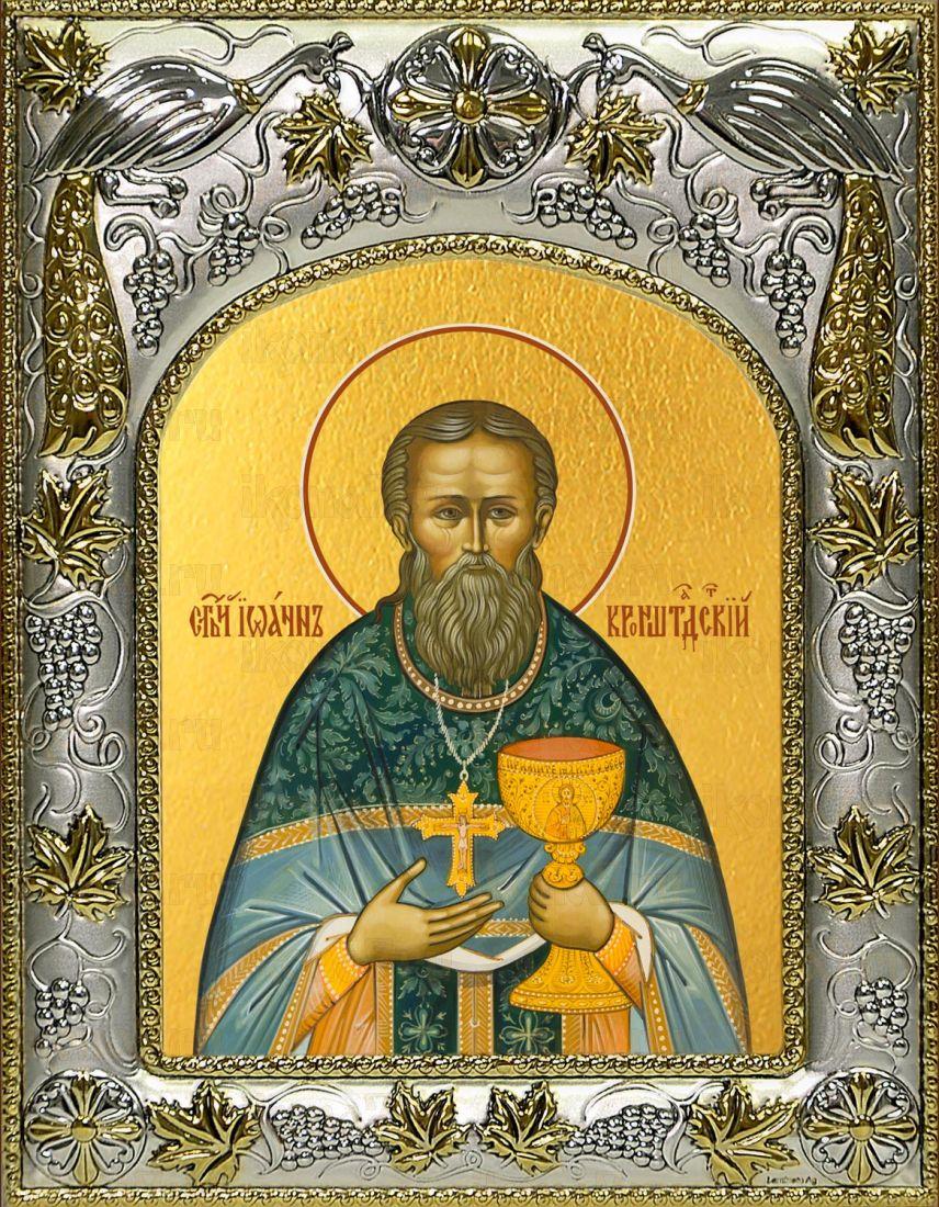 Икона Иоанн Кронштадский праведный (14х18)