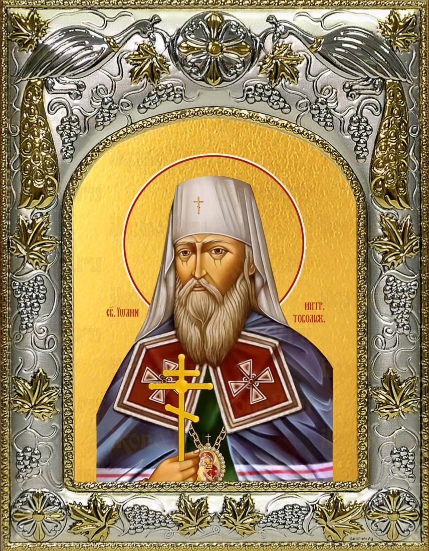 Икона Иоанн Тобольский митрополит (14х18)