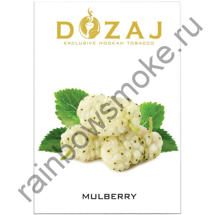 Dozaj 50 гр - Mulberry (Шелковица)