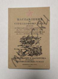 Наставление по стрелковому делу (птрс, птрд) Воениздат НКО СССР 1942 (репринт)