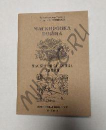 Маскировка бойца. Маскировка бойца зимой. Воениздат НКО СССР 1941-1942 (репринт)