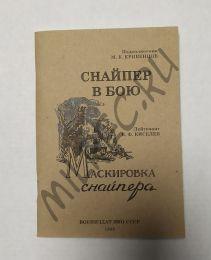 Снайпер в бою. Маскировка снайпера.  Воениздат НКО СССР 1942 (репринт)