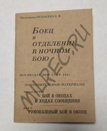 Боец и отделение в ночном бою.  Воениздат НКО СССР 1941 (репринт)