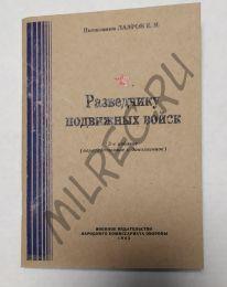 Разведчику подвижных войск.  Военое издательство НКО 1943 (репринт)