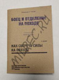 Боец и отделение на походе 1941, Как сберечь силы на походе 1932 (репринт)