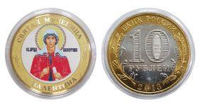 10 рублей, СВЯТАЯ МУЧЕНИЦА ВАЛЕНТИНА, цветная эмаль + гравировка