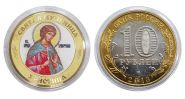 10 рублей, СВЯТАЯ МУЧЕНИЦА ХРИСТИНА, цветная эмаль + гравировка