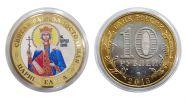 10 рублей, СВЯТАЯ РАВНОАПОСТОЛЬНАЯ ЕЛЕНА, цветная эмаль + гравировка