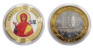 10 рублей, СВЯТАЯ ПРАВЕДНАЯ АННА, цветная эмаль + гравировка