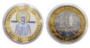 10 рублей, СВЯТАЯ МУЧЕНИЦА АЛЕКСАНДРА, цветная эмаль + гравировка