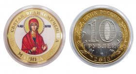 10 рублей, СВЯТАЯ ВЕЛИКОМУЧЕНИЦА МАРИНА, цветная эмаль + гравировка